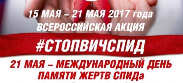 """Мероприятия, посвященные Всероссийской акции """"СТОП ВИЧ/СПИД"""""""