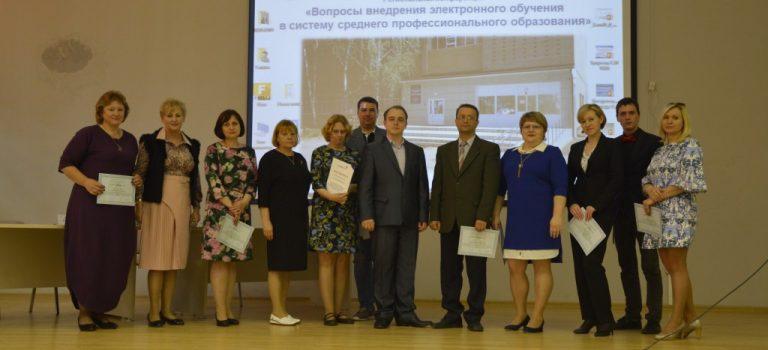 Региональная конференция «Вопросы внедрения электронного обучения в систему среднего профессионального образования»