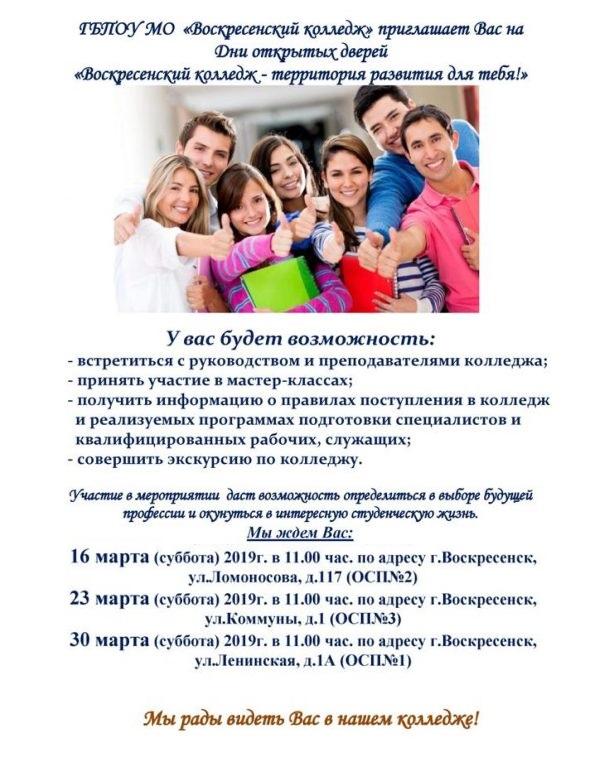 День открытых дверей март объявление