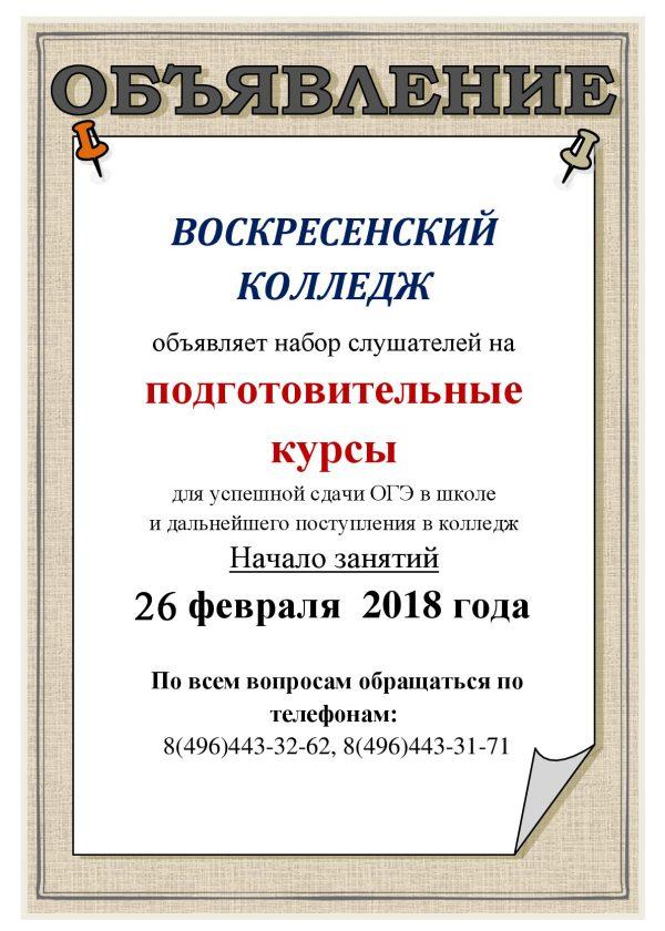 объявление КУРСЫ-001 (1) (1) (1)