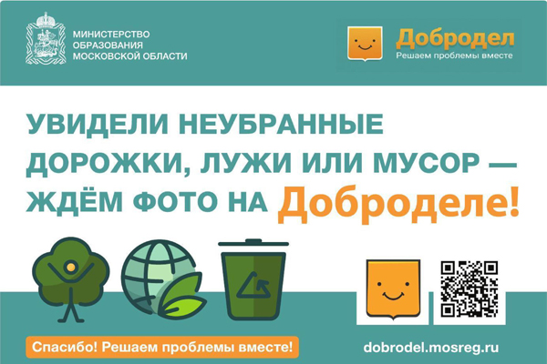Добродел - официальный портал правительства Московской области.