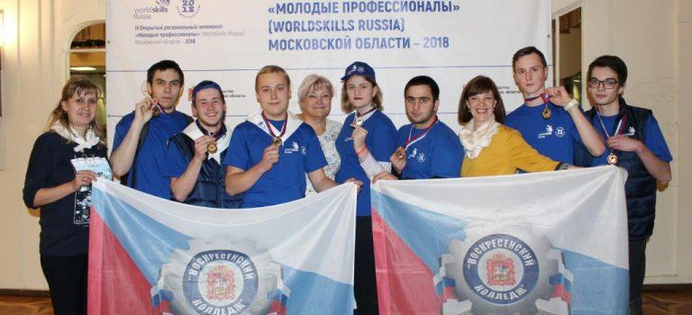 Вручение медалей победителям IV Открытого Регионального чемпионата «Молодыепрофессионалы» (WorldSkills)-2018 Московскойобласти
