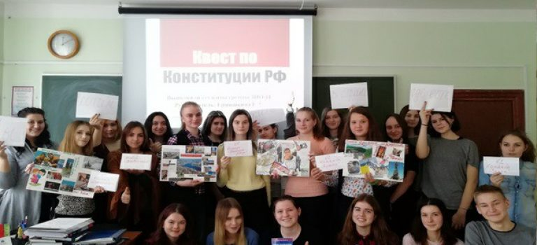 В ОСП №3 проведен  квест по Конституции РФ