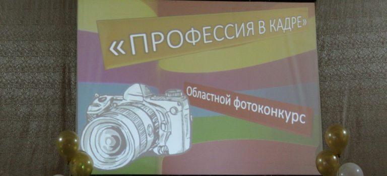 IV областной конкурс фотографий «Профессия в кадре»