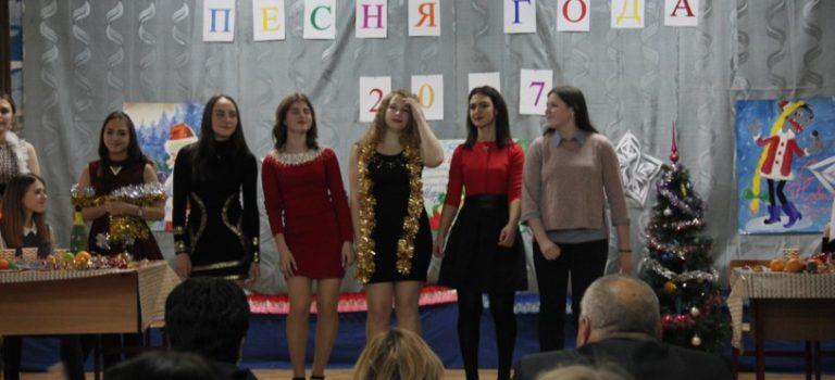 Новогодний конкурс «Песня года-2017»