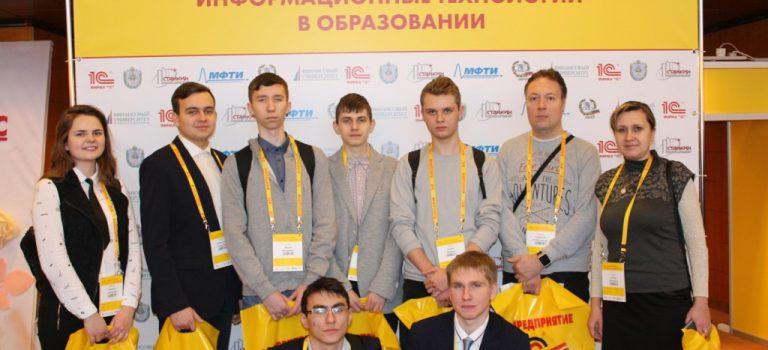Конференция «Новые информационные технологии в образовании»