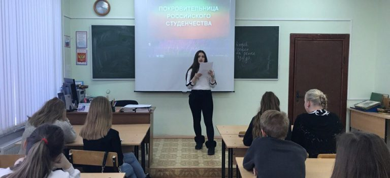Внеклассное мероприятие, посвященное Дню российского студента «Татьянин День»
