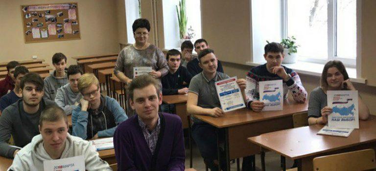 Беседа со старшекурсниками ОСП №3 ГБПОУ МО «Воскресенский колледж»в преддверии выборов Президента России