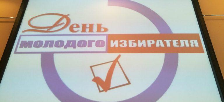 «День  молодого избирателя»