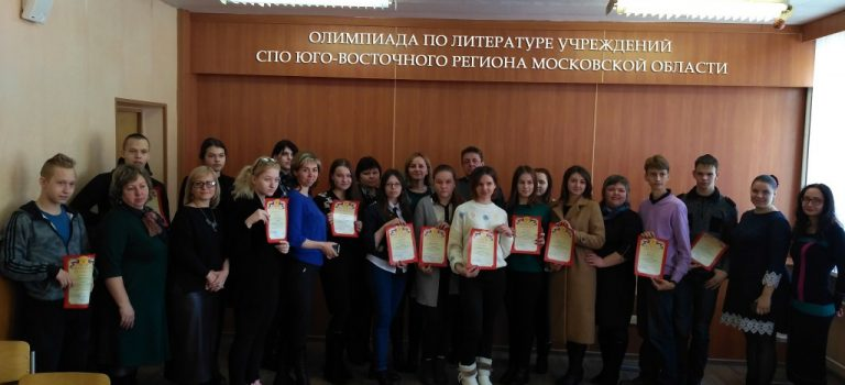 Региональная олимпиада по литературе