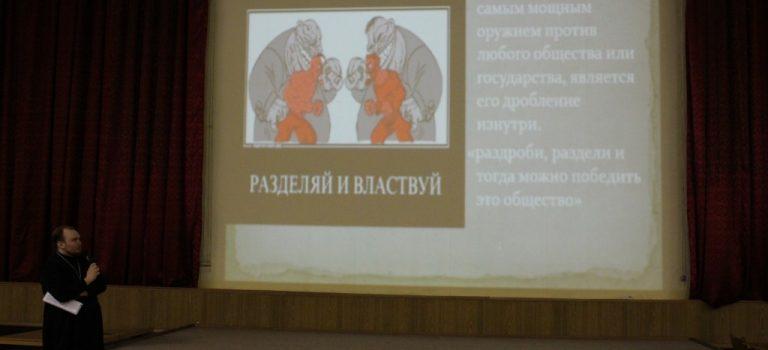 Классный час на тему «Основы духовно – нравственной культуры народов России»