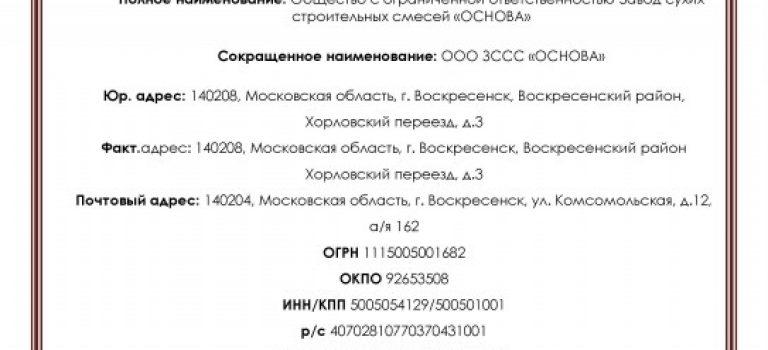 Благодарность за оказанную благотворительную помощь ООО Заводу сухих строительных смесей «Основа»