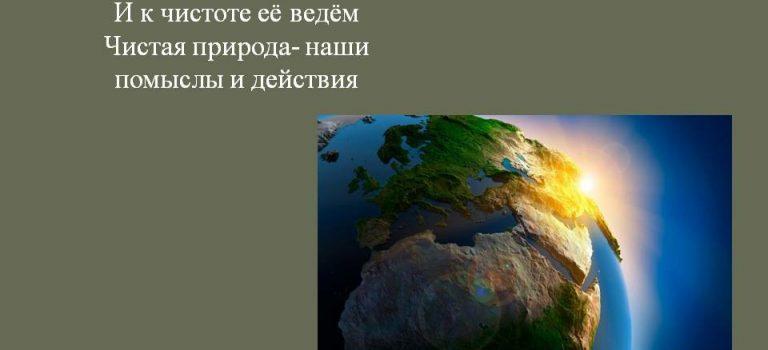 Стартовал общероссийский экологический проект «Другая Планета»