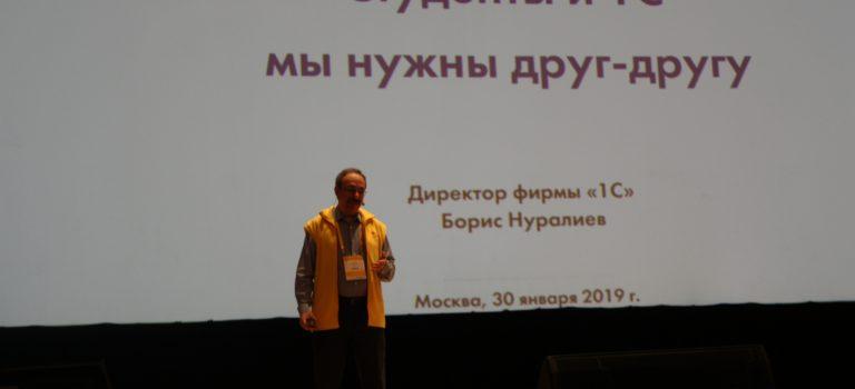Участие в Научно-практической конференции 1С