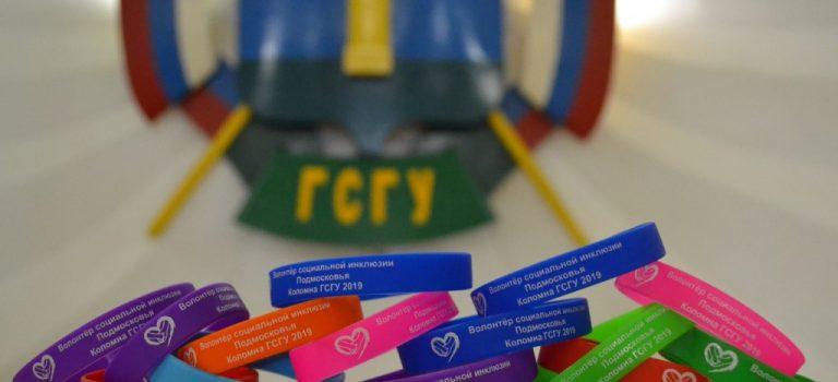 Форум волонтеров социальной инклюзии Московской области