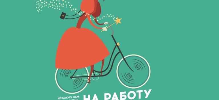 17 мая 2019 г. пройдет Всероссийская акция «На работу на велосипеде».