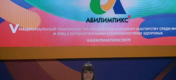 Участие в финале V Национального чемпионата профмстерства «Абилимпикс»
