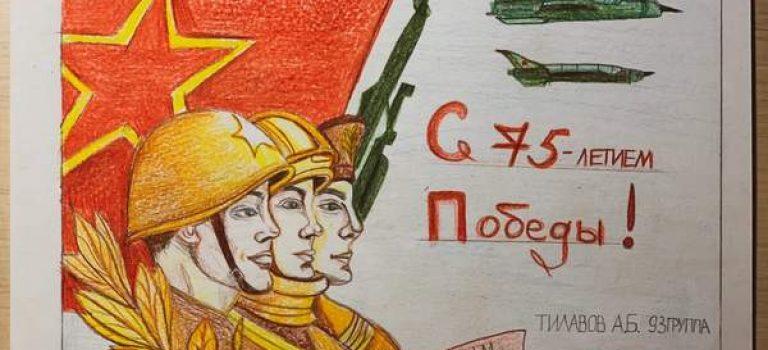Конкурс рисунков к 75-летию Великой Победы