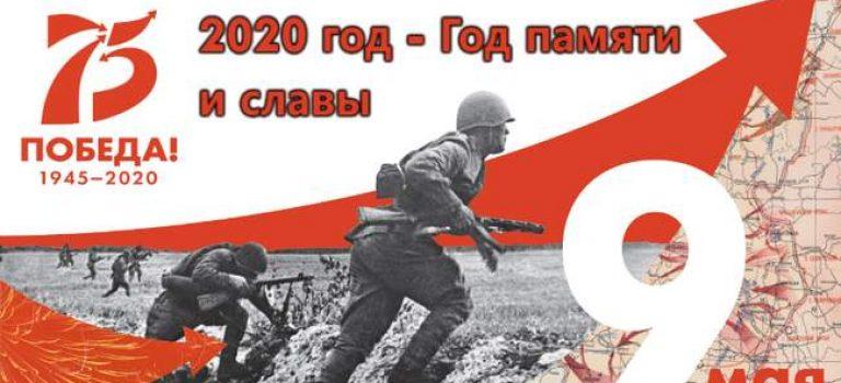 Победный марафон «Великая Отечественная война день за днём. 75 лет Победы»