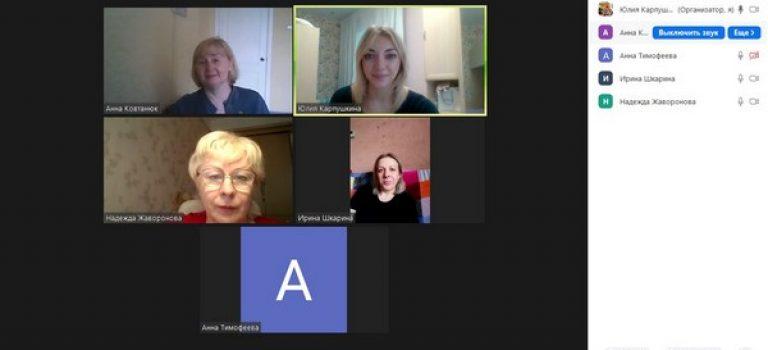 Видеоконференция с классными руководителям