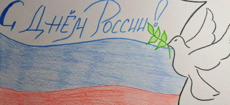 Онлайн-акция «Флаг России»