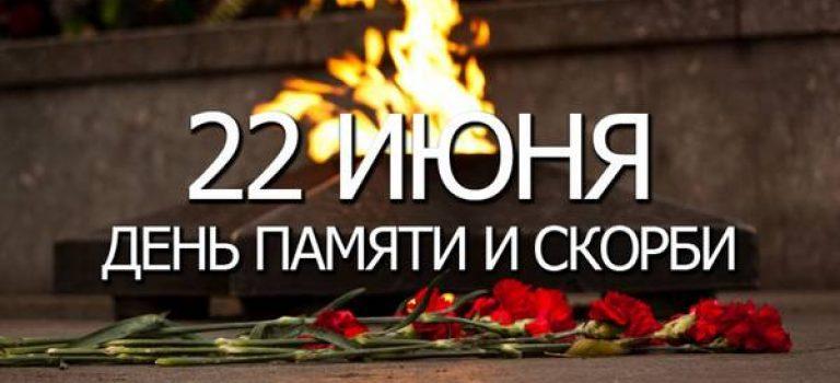 День памяти и скорби 22 июня 2020 года