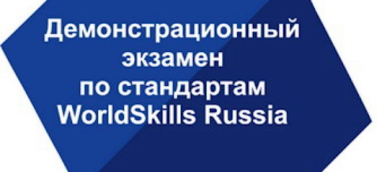 Демонстрационный экзамен по компетенции «Веб-дизайн и разработка»