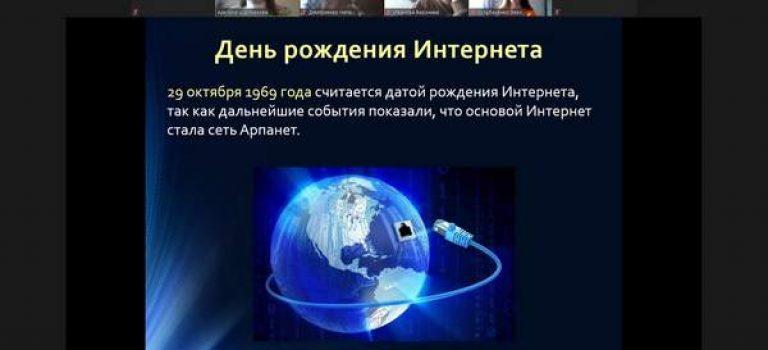 Классный час «День безопасности  в сети интернет»