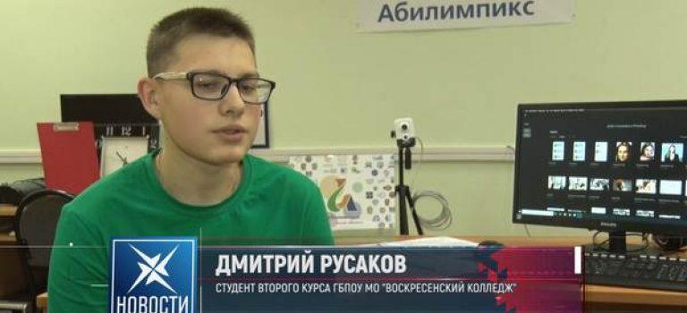 Новости «Абилимпикс» на канале ИСКРА ВЭКТ