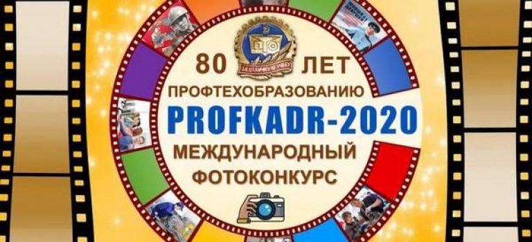 Международный конкурс фотографий, посвященный 80-летию Профтехобразования  «PROFKADR-2020»