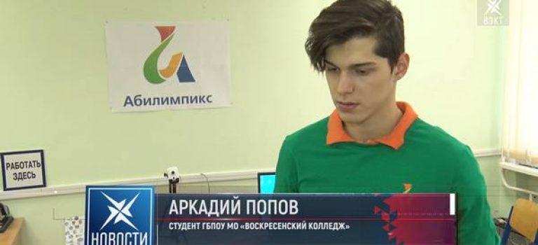 Новости «Абилимпикс» на канале ВЭКТ