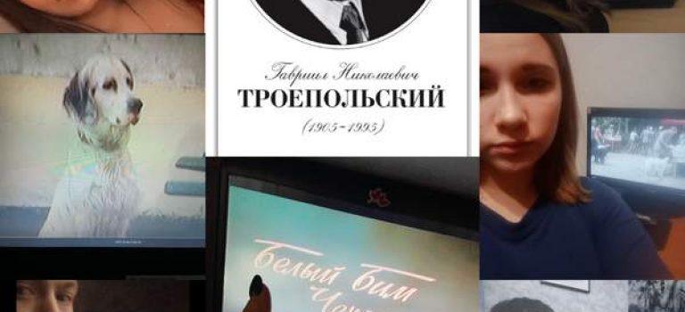 115-летие со дня рождения Г.Н. Троепольского