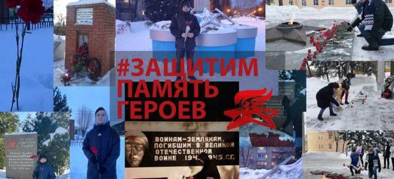 Всероссийская акция «Защитим память героев»