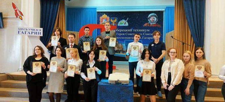 Финал «Гагаринские чтения»