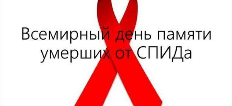 Профилактическая беседа, посвященная Всемирному дню памяти жертв СПИДа