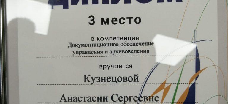 VII Московский областной чемпионат «Абилимпикс» -2021